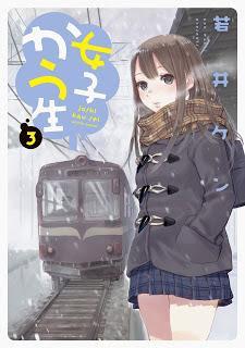 [若井ケン] 女子かう生 第01-03巻