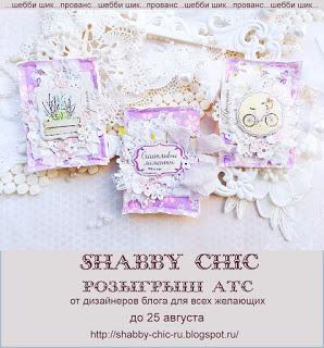 Розыгрыш АТС в блоге Shabby chic