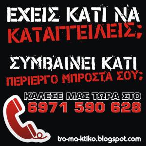 tromaktiko_thl_kataggeliwn.png