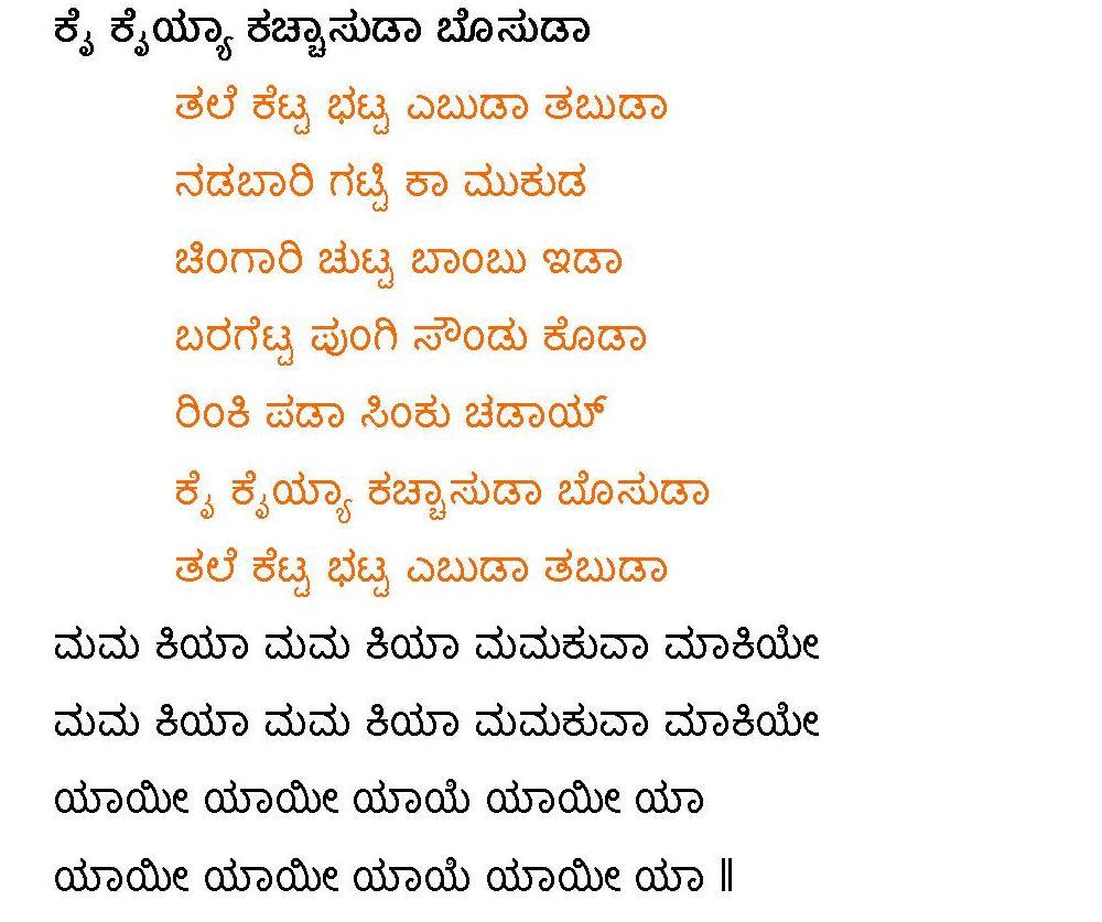 Kannada Madhura Geetegalu: Kai Kaiyya Kachchasuda Funny