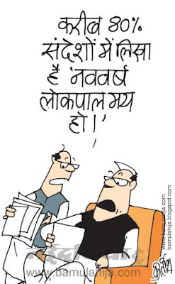 lokpal cartoon, jan lokpal bill cartoon, congress cartoon, new year, indian political cartoon