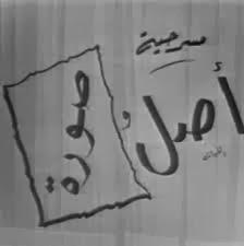 Asl Wa Sourah اصل وصورة