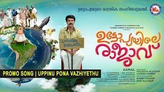 Uppinu Pona Vazhiyethu _ Promo Song _ Utopiayile Rajavu _ Vaikam Vijayalakshmi _ Jassie Gift