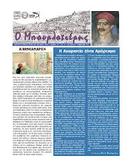 Τεύχος 2 Φεβρουαριος 2010