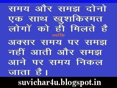 Samay aur samajh dono ek saath khushkisamat logon ko hi milate hai kyonki aksar samay par samajh nahi aati aur samajh aane par samay nikal jata hai.