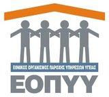 Σημαντικό-ΕΟΠΥΥ: Τροποποίηση της διαδικασίας παρακρατήσεων σε λογαριασμούς φαρμακείων από τον ΕΟΠΥΥ