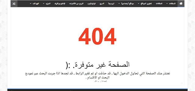 انشاء صفحة خطأ 404 لموقعك ( ووردبريس - بلوجر)