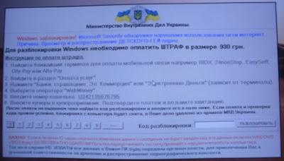 Борьба с вирусом. Виндовс заблокирован. МВД или СБУ требует деньги.