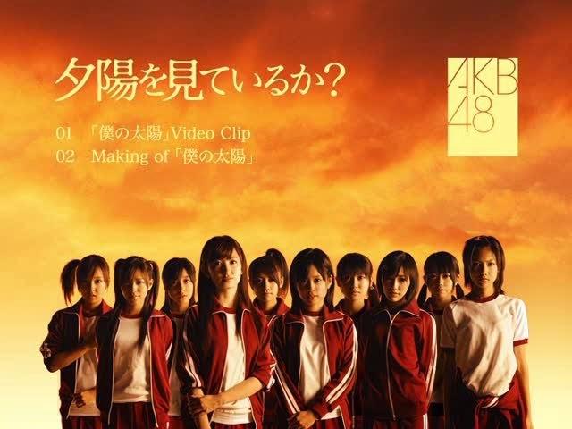 Lirik Lagu: Yuuhi wo Miteiru ka? by AKB48 & JKT48