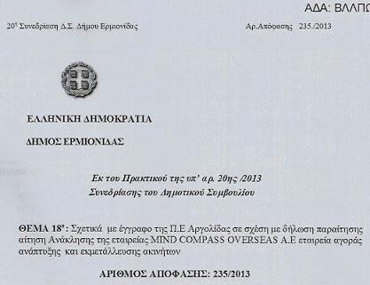 Δημοτικό Συμβούλιο  Δήμου Ερμιονίδας - άλλα μέτρα και σταθμά τότε και άλλα σήμερα...