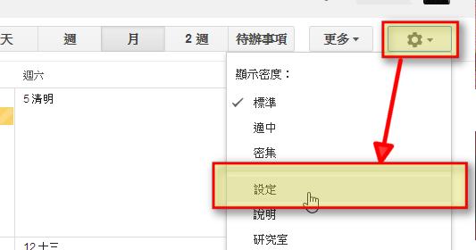 2014 行事曆台灣假日與農曆新增 Google日曆、手機完整教學