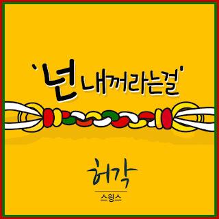 Huh Gak 허각 - That You're Mine 넌 내꺼라는걸 (Feat. 스윙스)