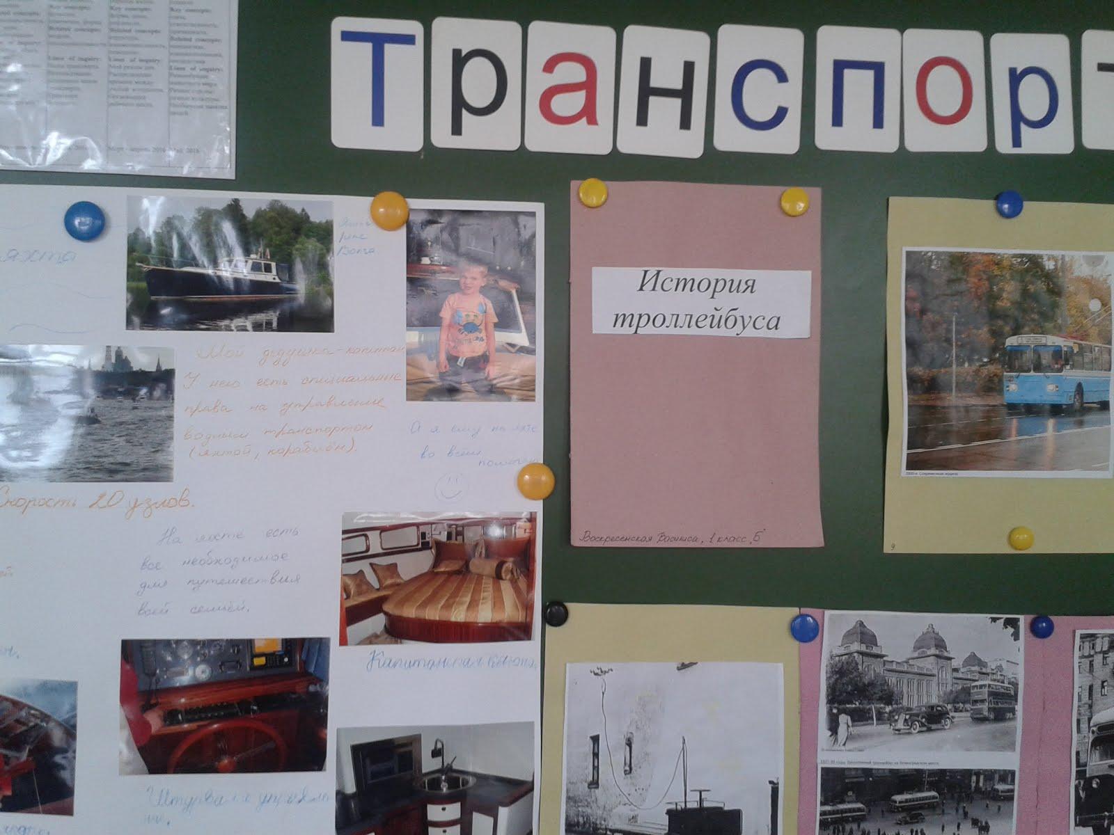 проект ТРАНСПОРТ