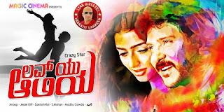 Luv U Alia (2015) Kannada Mp3 Songs Download