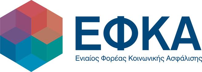 Πληροφορίες για τον Ενιαίο Φορέα Κοινωνικής Ασφάλισης Ε.Φ.Κ.Α.