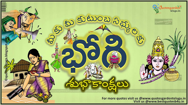 Happy Bhogi 2016 Greetings in telugu