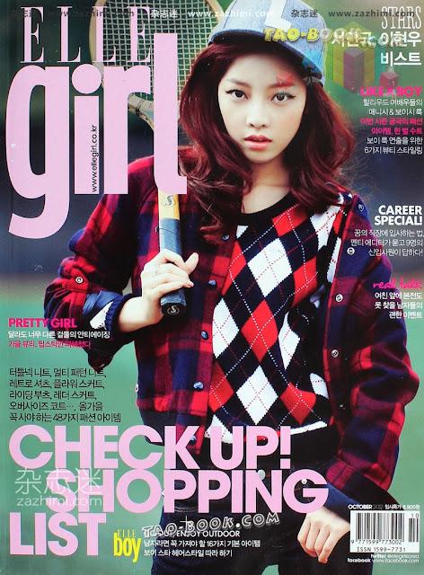"""Korean fashion magazine scans Ellegirl Korea October 2012 Goo Hara """"Kara"""""""