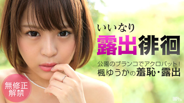 WATCH100315 988 Yuuka Kaede [HD]