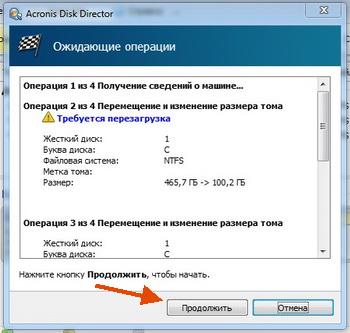 Ну а после того, как acronis disk director 12 проведет операцию в режиме предзагрузки, и windows запустится