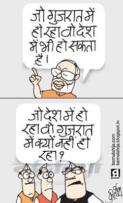 narendra modi cartoon, bjp cartoon, gujarat elections cartoon, gujarat cartoon, congress cartoon, corruption cartoon, corruption in india, indian political cartoon