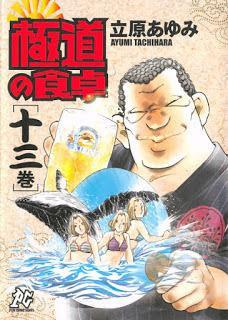 [立原あゆみ] 極道の食卓 第01-13巻