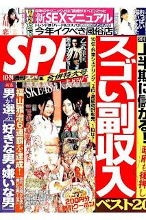 週刊SPA! 2017年01月17-24日号