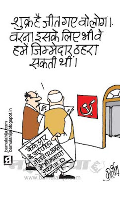left parties, mamata banerjee cartoon, IPL 5 Cartoon, kkr cartoon, indian political cartoon, Current Affairs
