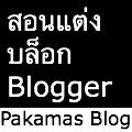 PakamasBlog สอนแต่งบล็อก สร้างบล็อก สมัครบล็อก Blogger