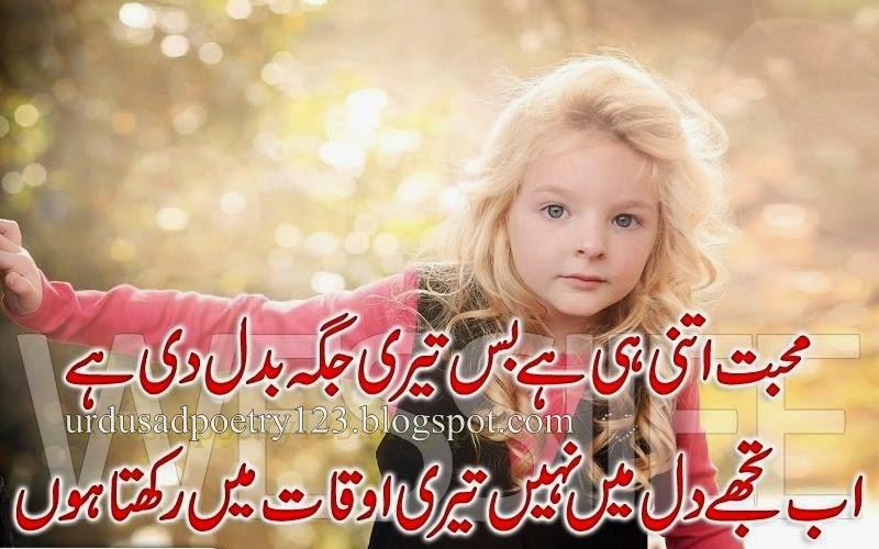 Urdu sad poetry | Mohabat itni hi hai bus