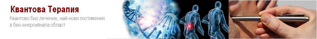 Квантово био-енергийно лечение