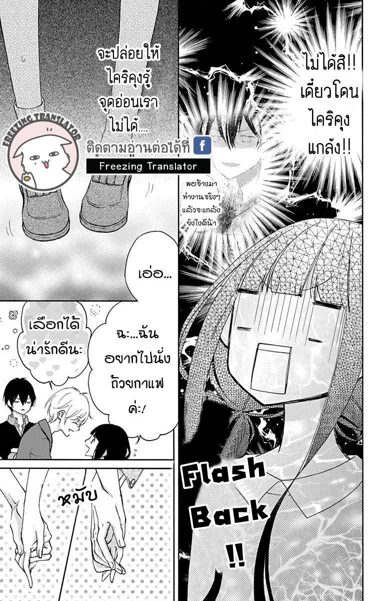 Saiouji Kyoudai ni Komarasareru no mo Warukunai ตอนที่ 6 TH แปลไทย
