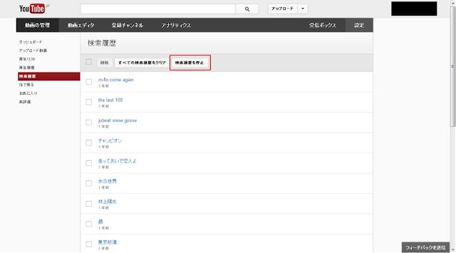 Youtube 検索履歴設定:ESETセキュリティブログ