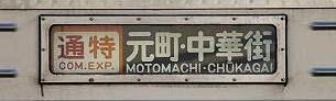 東急東横線 通勤特急 元町・中華街行き 9000系側面