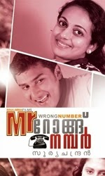 Mr Wrong Number 2014 Malayalam Movie Watch Online