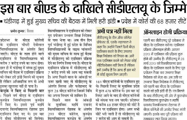 B.ed admission 2013-14 Haryana at www.freenokrinews.com
