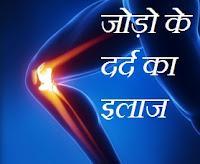 http://ayurvedhome.blogspot.in/2015/10/joint-pain-ka-ilaj_14.html