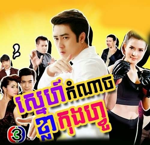 Sne Komnach Khla Kongfu [36 Ep] Thai Drama Khmer Movie