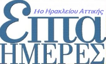 Αφιερώματα