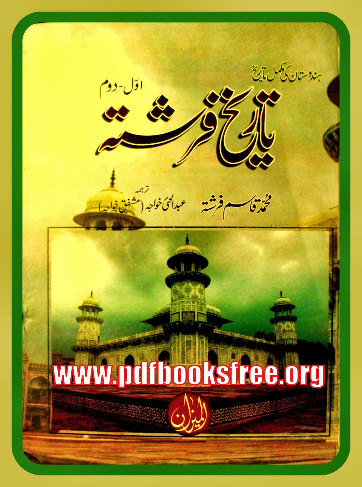 Tareekh e farishta free download ebook novel