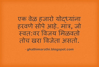 suvichar in marathi 6