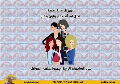 نكت مصرية مضحكة كاريكاتير مصرى مضحك 2013  %D9%86%D9%83%D8%AA+%D9%85%D8%B5%D8%B1%D9%8A%D8%A9+%287%29