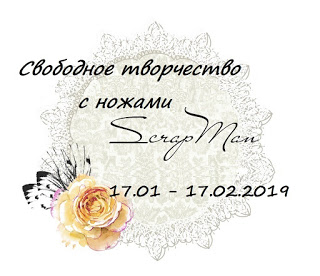 Св. тв-во ScrapMan 17/02
