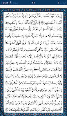 القرآن الكريم 58 - دنيا ودين