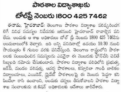 Toll Free Number, TS DSE,1800-425-7462