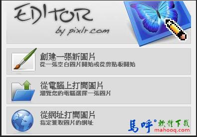 線上去背軟體網站:Pixlr.com 線上修圖軟體、照片去背、圖片去背,透明背景不再需要再用 PhotoShop 嚕