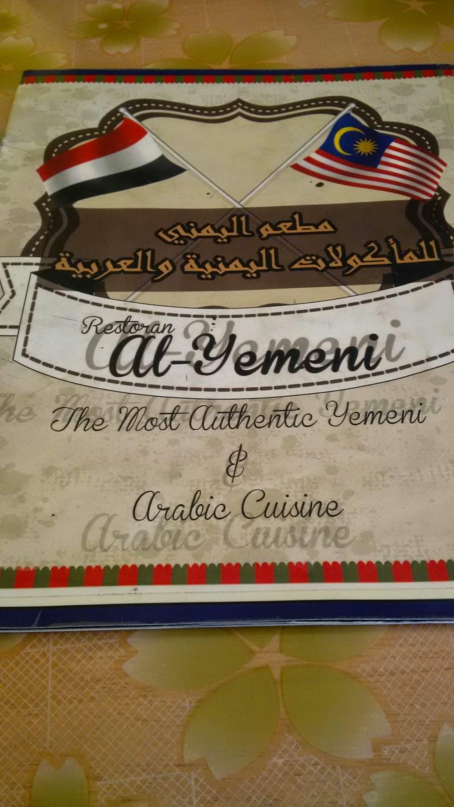 restaurant al yemeni, restaurant arab alor setar, nasi arab malaysia, nasi arab alor setar, yemeni cusine, arab cusine, arab rice,