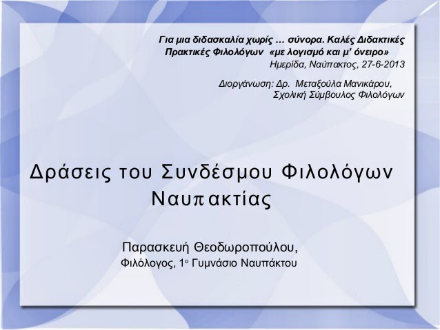 http://www.slideshare.net/Metaxoula/ss-25650113