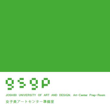 gsgp女子美アートセンター準備室