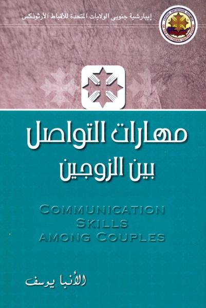 كتاب : مهارات التواصل بين الزوجين - الانبا يوسف