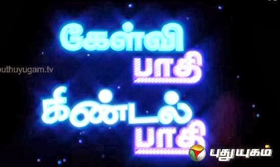 Kelvi Paathi Kindal Paathi – Special Episode  – Puthuyugam Tv Program 01-01-2014